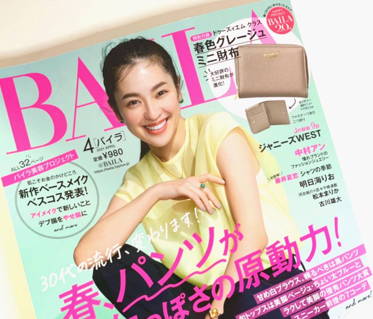 BAILA4月号発売中✳︎付録は大好評春色ミニ財布!