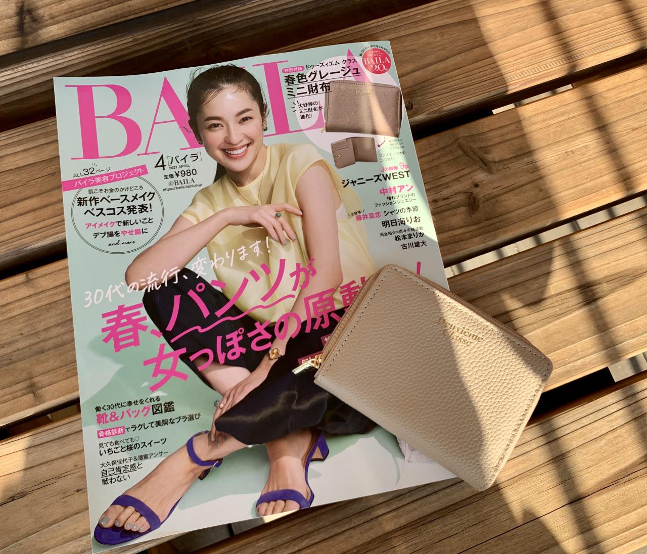 【BAILA4月号発売】「そろそろ春服買いたいな〜」欲が爆増