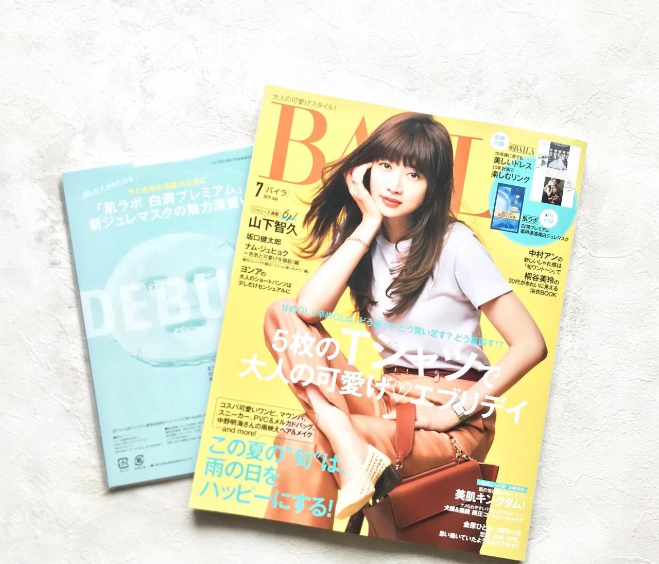 BAILA7月号発売!今月の読みどころは?