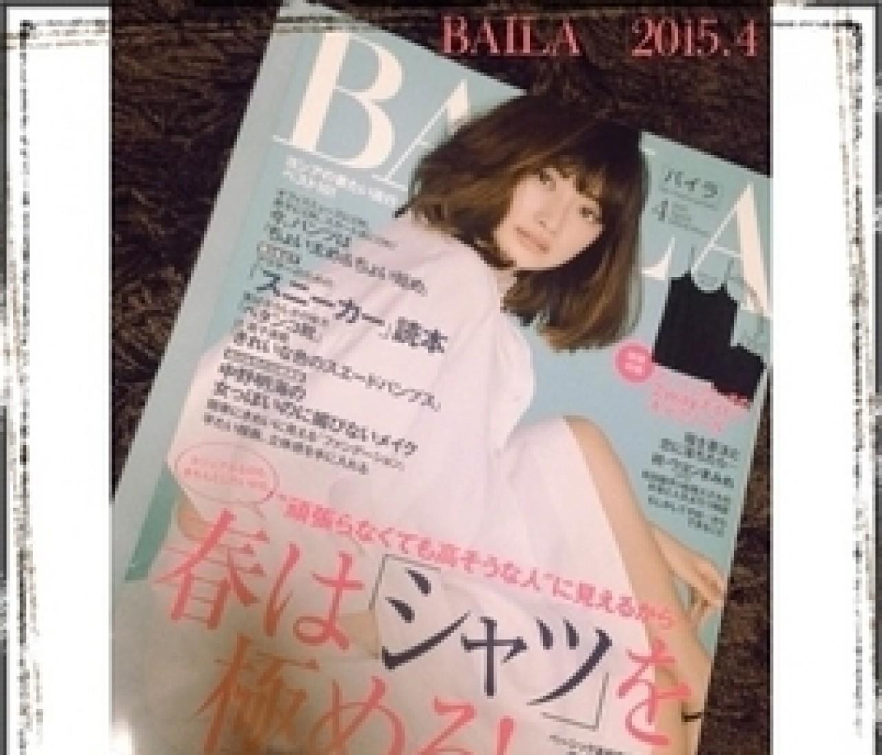 BAILA4月号発売