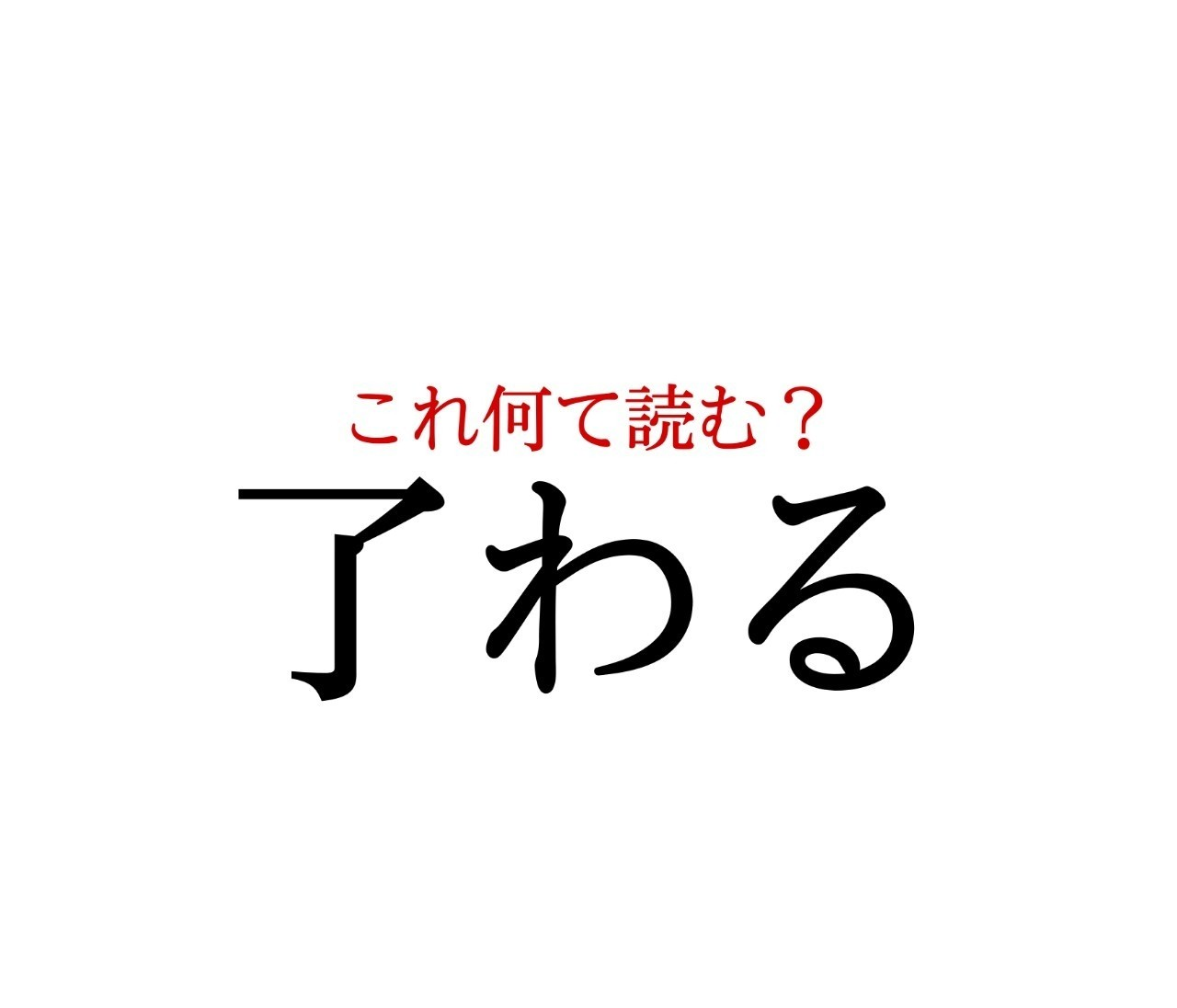 「了わる」:この漢字、自信を持って読めますか?【働く大人の漢字クイズvol.257】