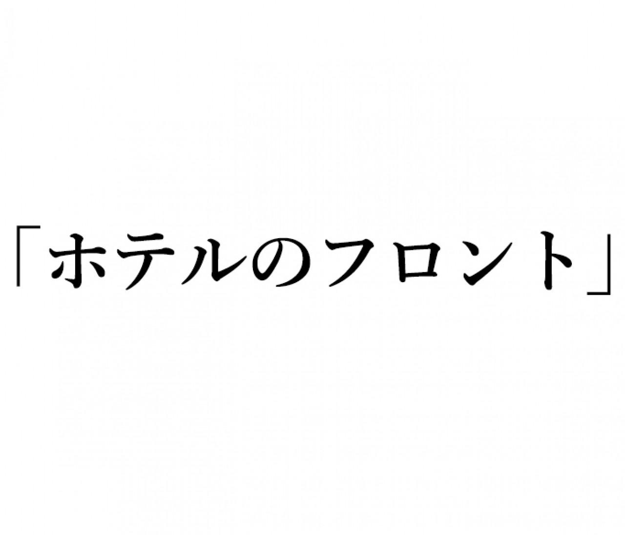 【英語クイズ】「ホテルのフロント」は英語でなんていう?