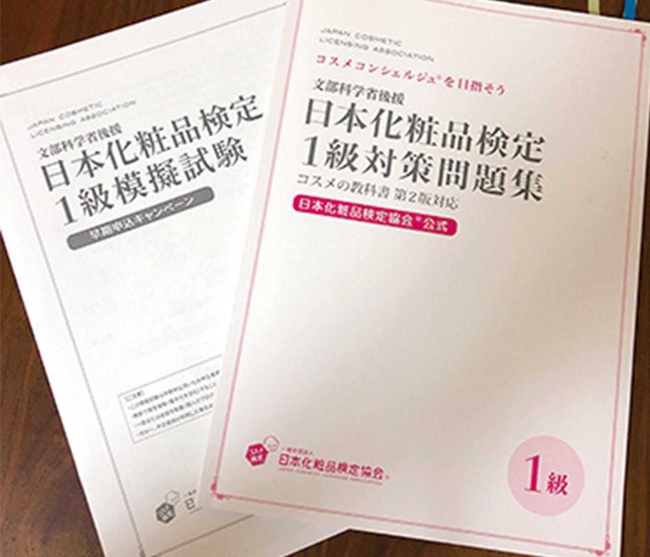 【大人の勉強リスタート】女性に人気!「日本化粧品検定」の勉強法って?