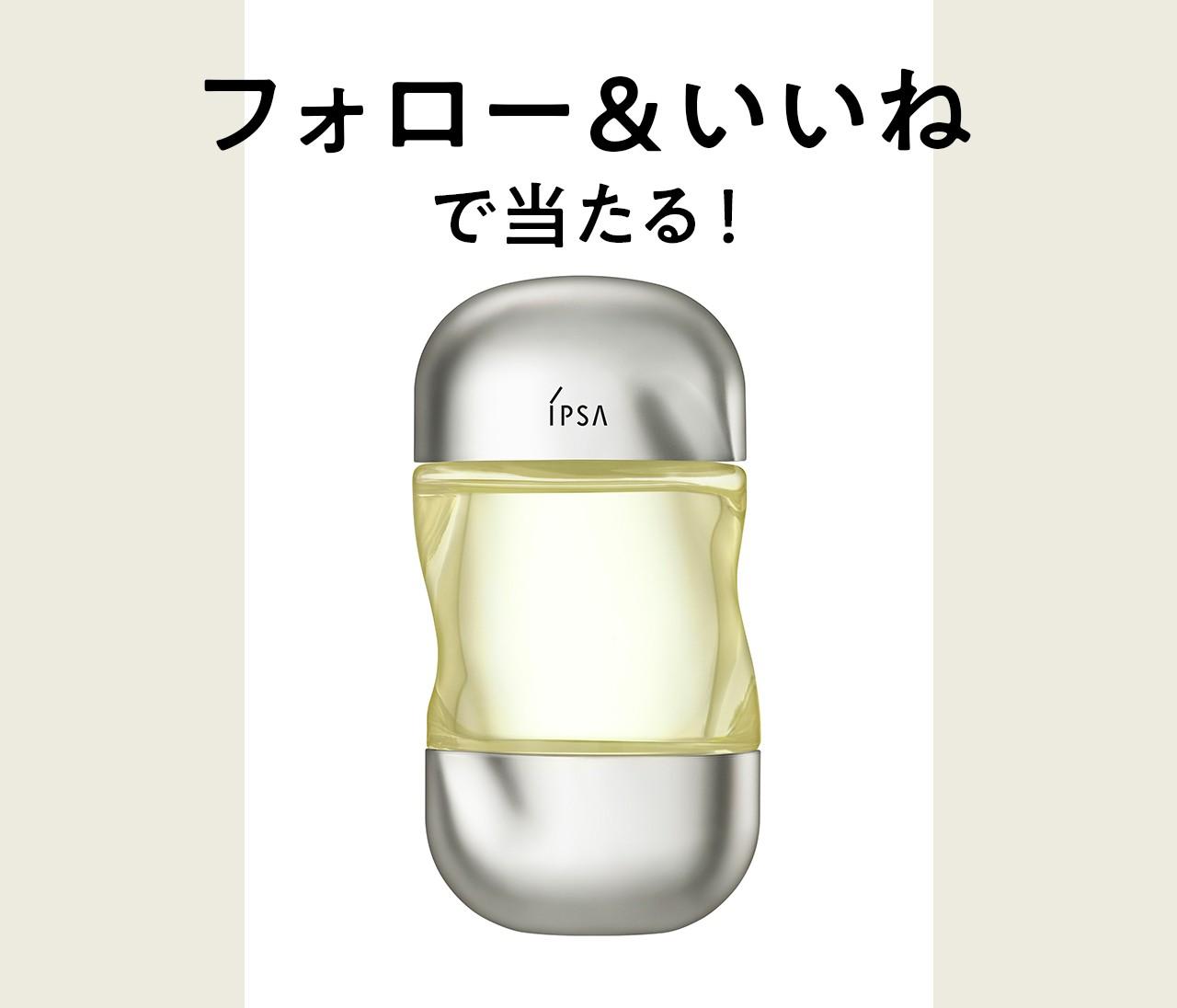 【プレゼント】インスタフォロー&いいねでイプサのオイル状美容液をプレゼント!