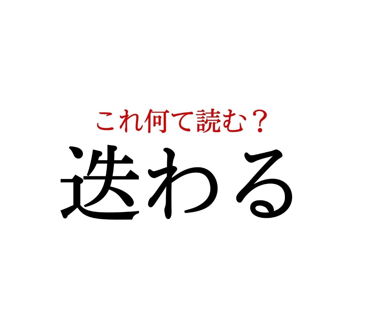 「迭わる」:この漢字、自信を持って読めますか?【働く大人の漢字クイズvol.273】