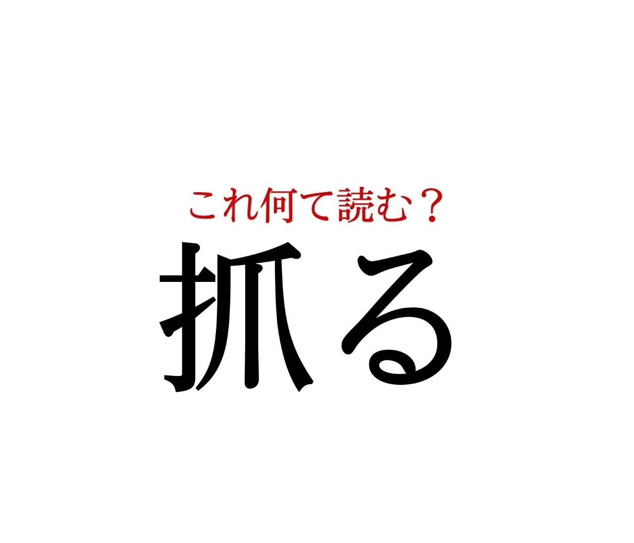 「抓る」:この漢字、自信を持って読めますか?【働く大人の漢字クイズvol.256】