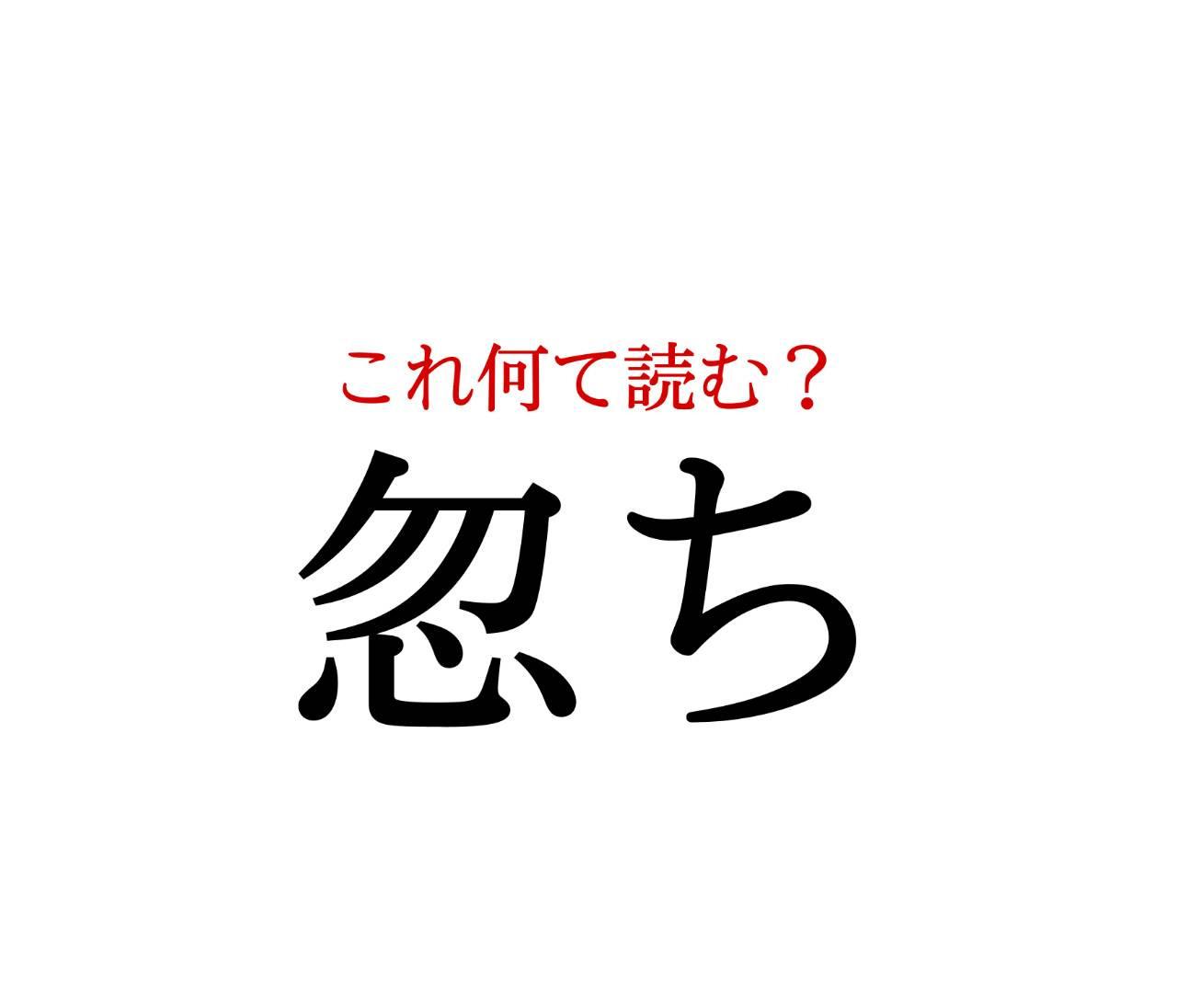 「忽ち」:この漢字、自信を持って読めますか?【働く大人の漢字クイズvol.223】