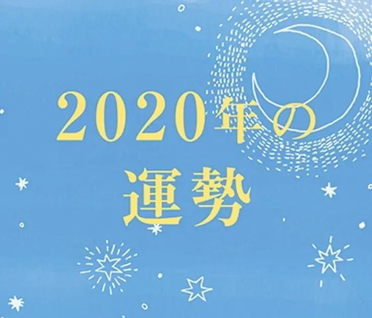 あなたの2020年の運勢は?