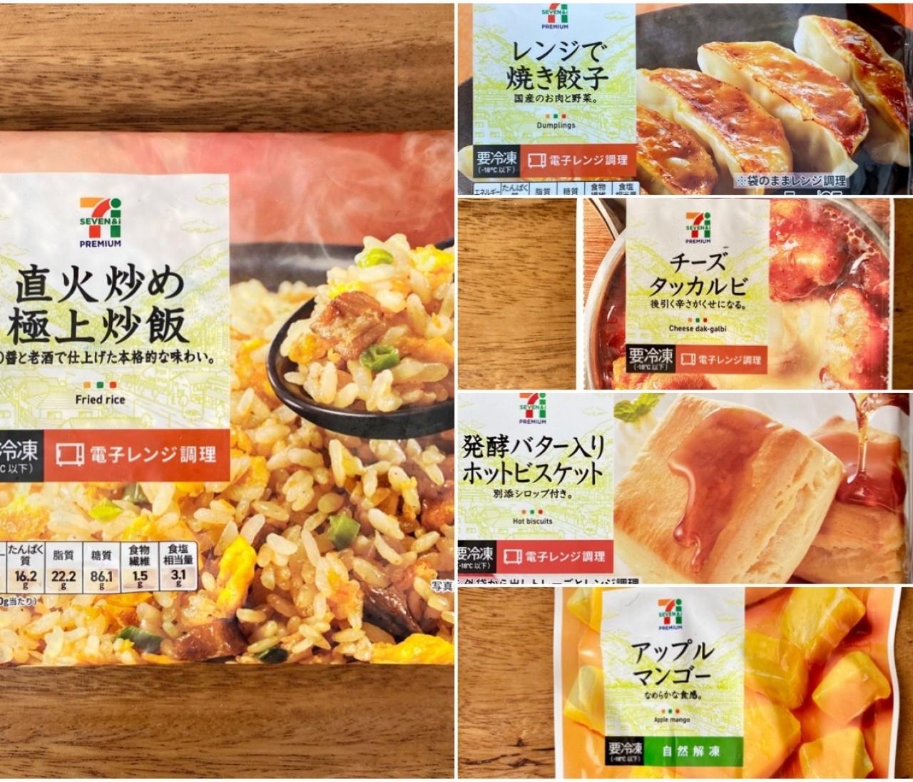 Twitterで高評価【セブン-イレブン】エディターおすすめ絶品セブンプレミアム冷凍食品5選