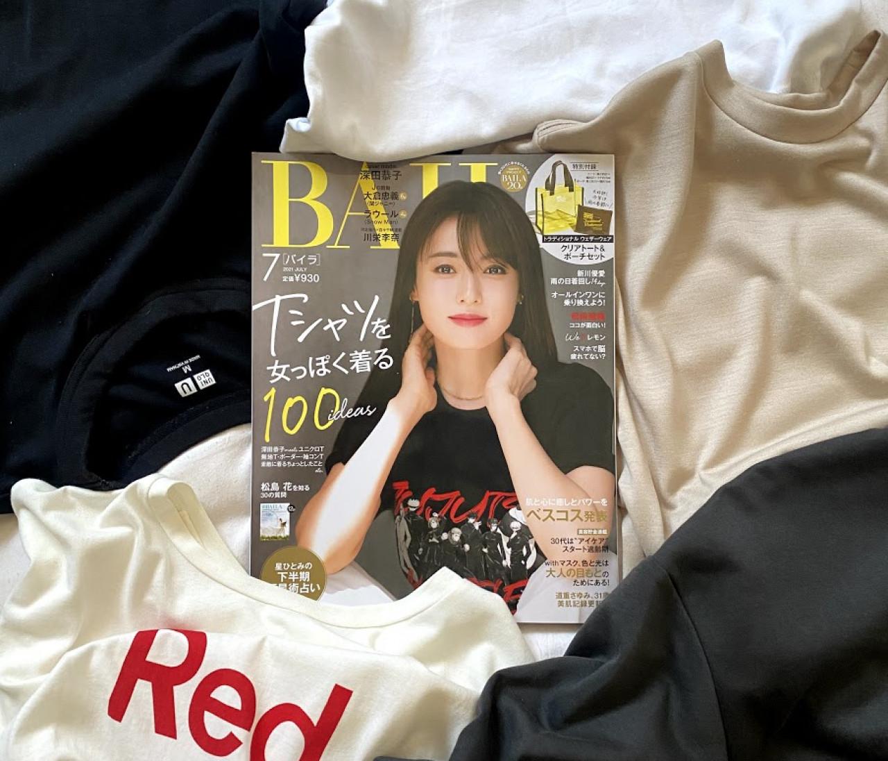 買い物前に必読!【BAILA最新号】で2021夏の主役Tシャツ選び