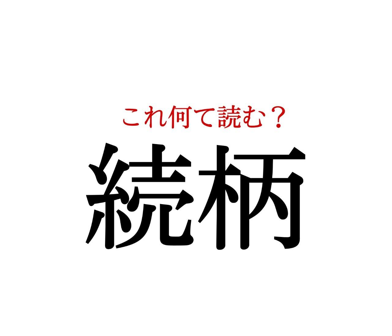 「続柄」:この漢字、自信を持って読めますか?【働く大人の漢字クイズvol.201】