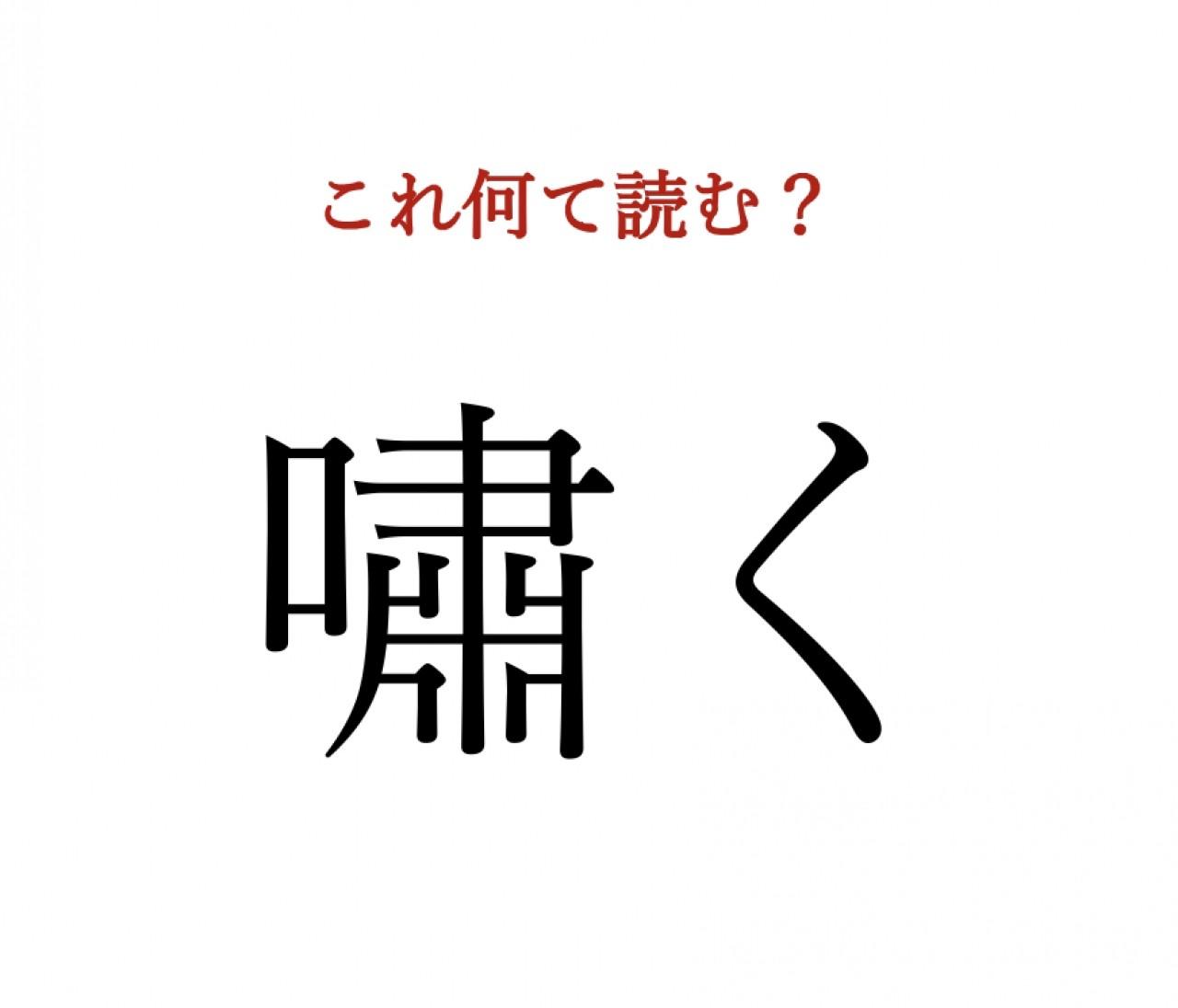 「嘯く」:この漢字、自信を持って読めますか?【働く大人の漢字クイズvol.20】