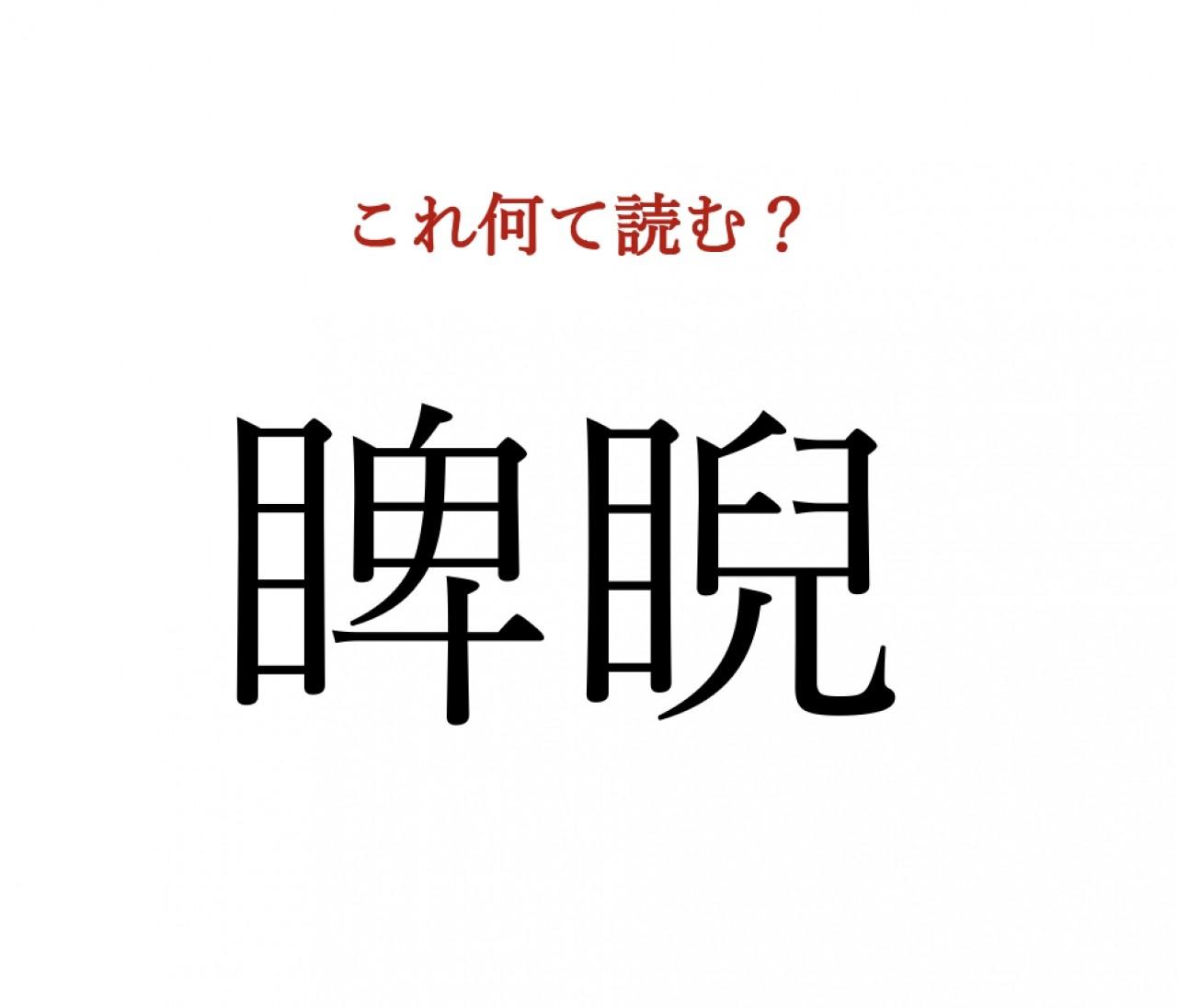 「睥睨」:この漢字、自信を持って読めますか?【働く大人の漢字クイズvol.17】
