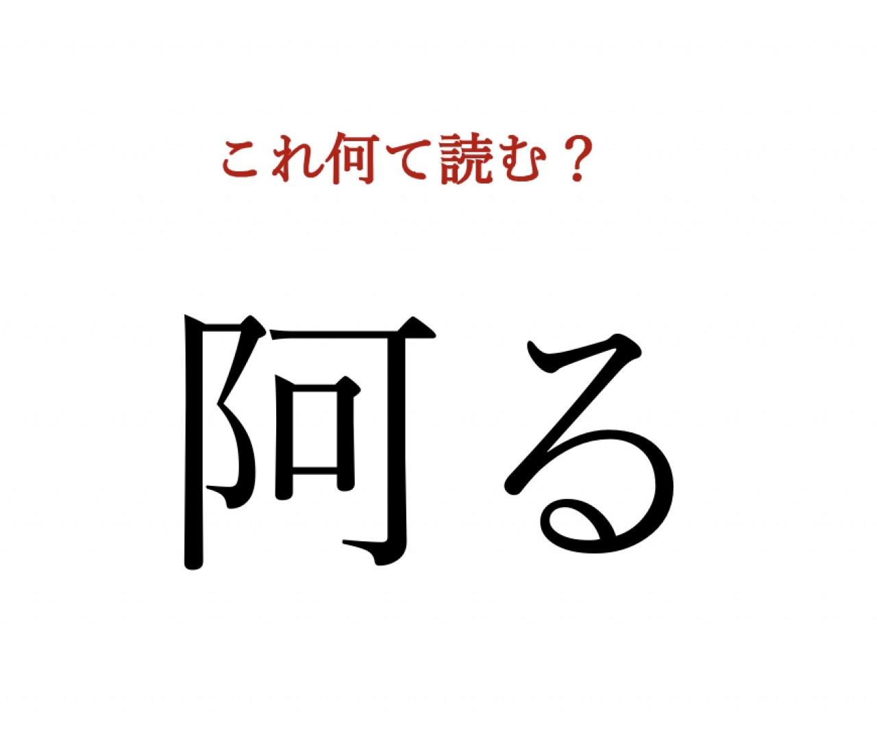 「阿る」:この漢字、自信を持って読めますか?【働く大人の漢字クイズvol.18】