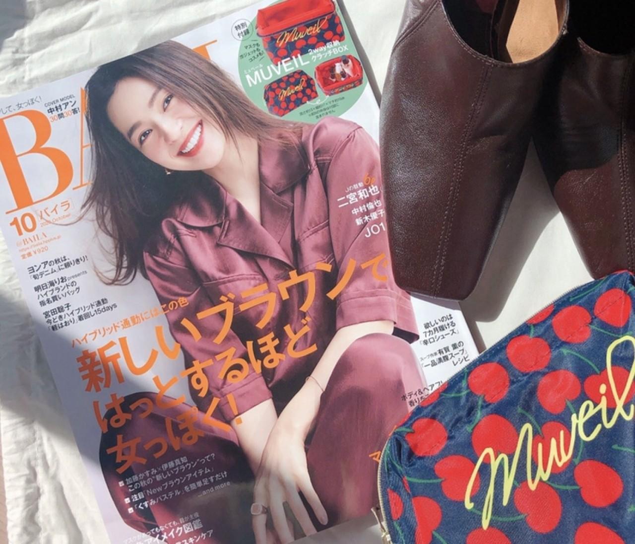 【BAILA10月号】MUVEILのクラッチBOXとこの秋買ったもの♡