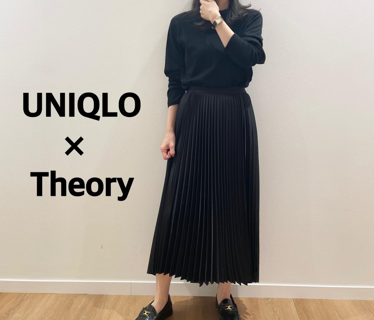 【UNIQLO(ユニクロ)】×【Theory(セオリー)】2021秋冬コラボ、低身長さんにおすすめなのはこれ!【身長150cmエディターchiaki】