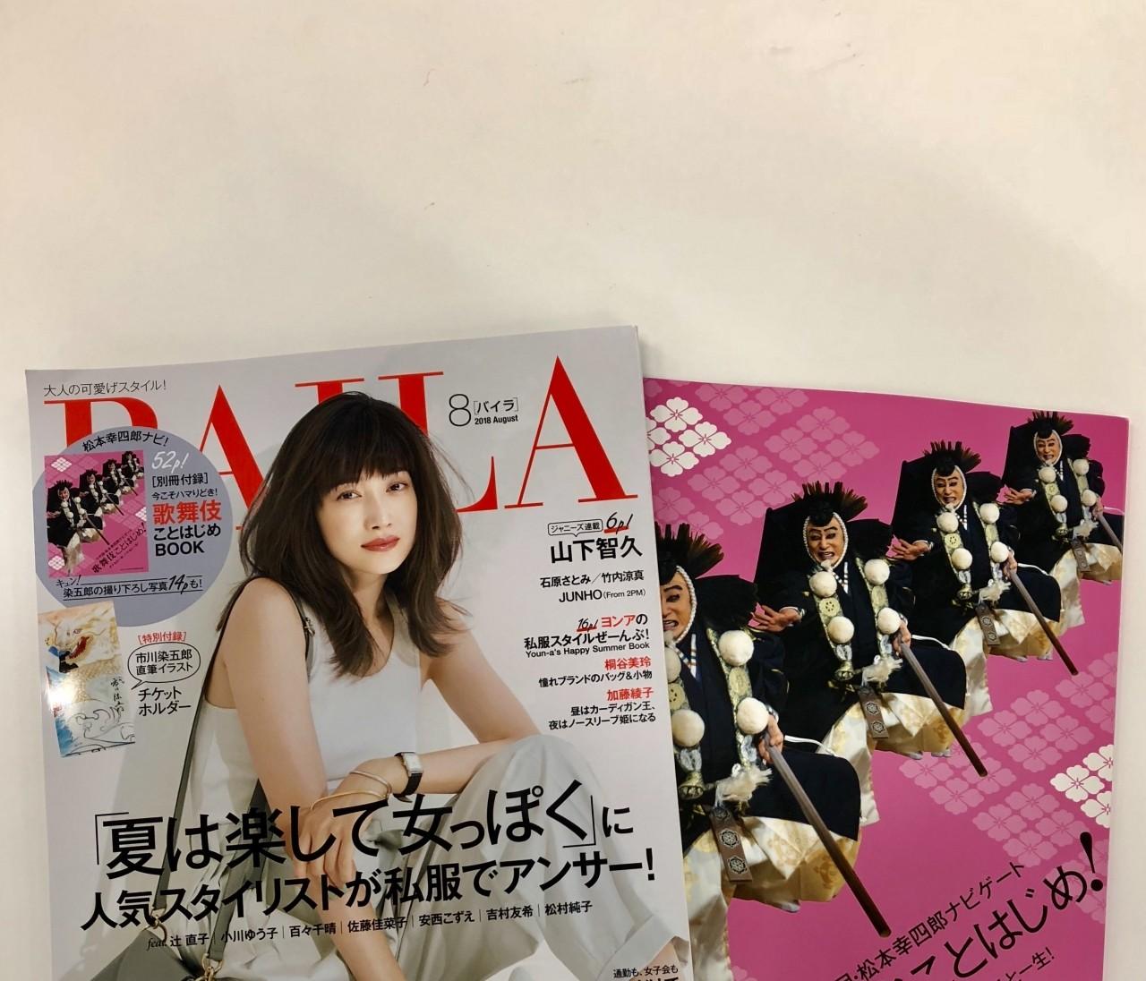 【本日発売】BAILA8月号別冊付録『歌舞伎ことはじめBOOK』の魅力!