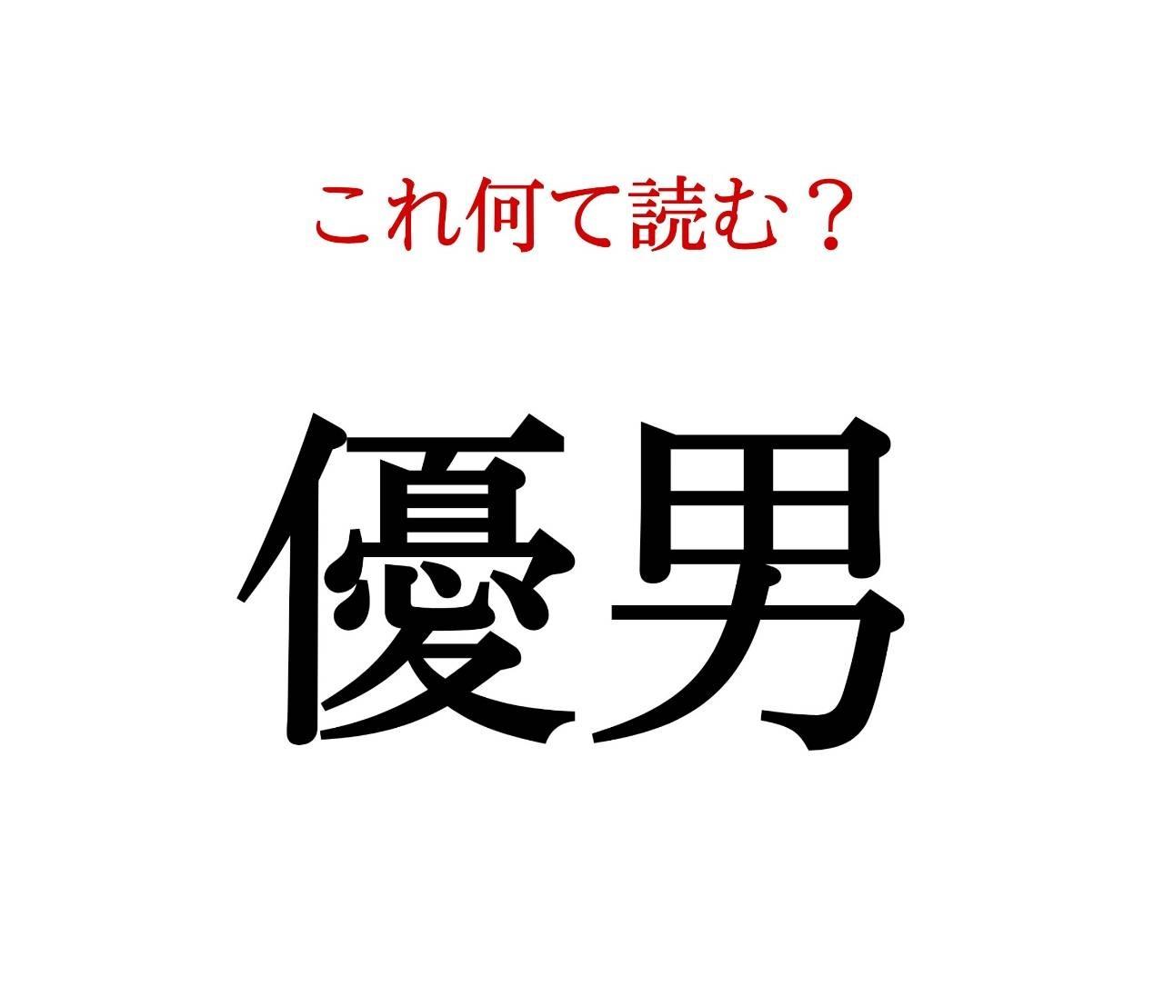 「優男」:この漢字、自信を持って読めますか?【働く大人の漢字クイズvol.29】