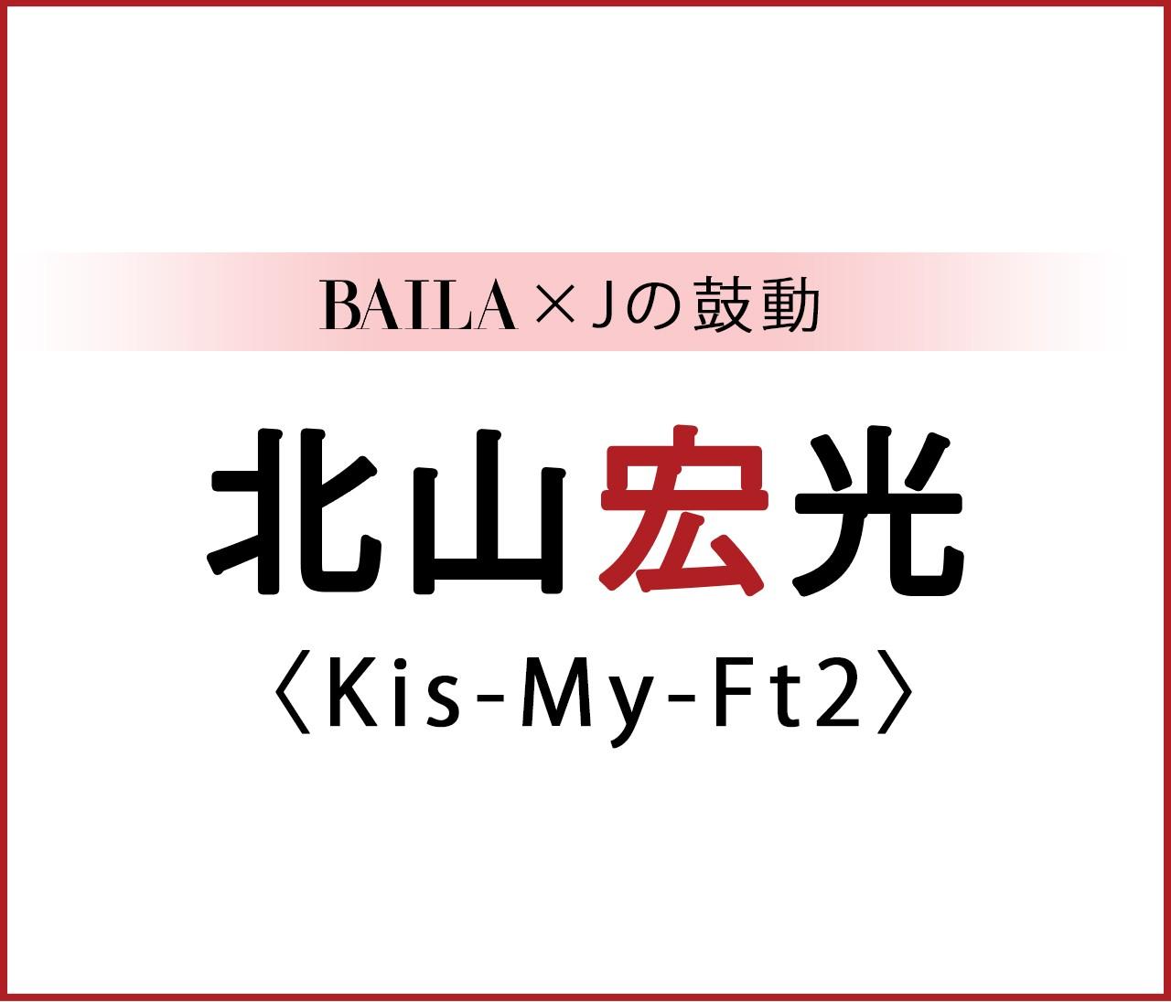 【 #KisMyFt2 #北山宏光 】Kis-My-Ft2 北山宏光スペシャルインタビュー!【BAILA × Jの鼓動】