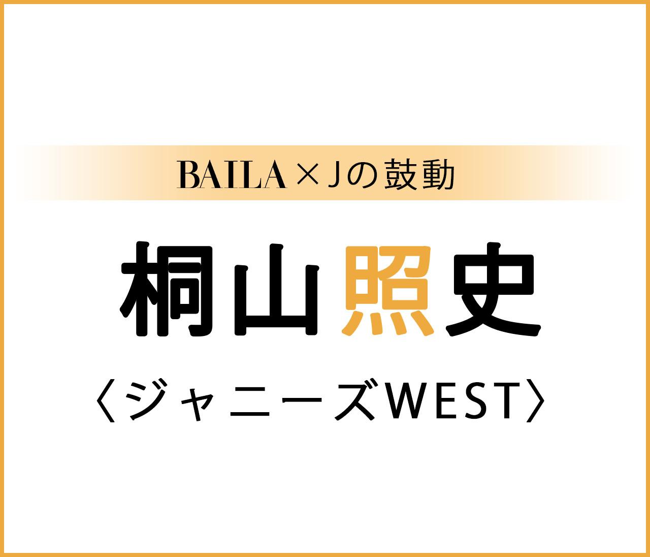 【 #ジャニーズWEST #桐山照史 】桐山照史スペシャルインタビュー!【BAILA × Jの鼓動】