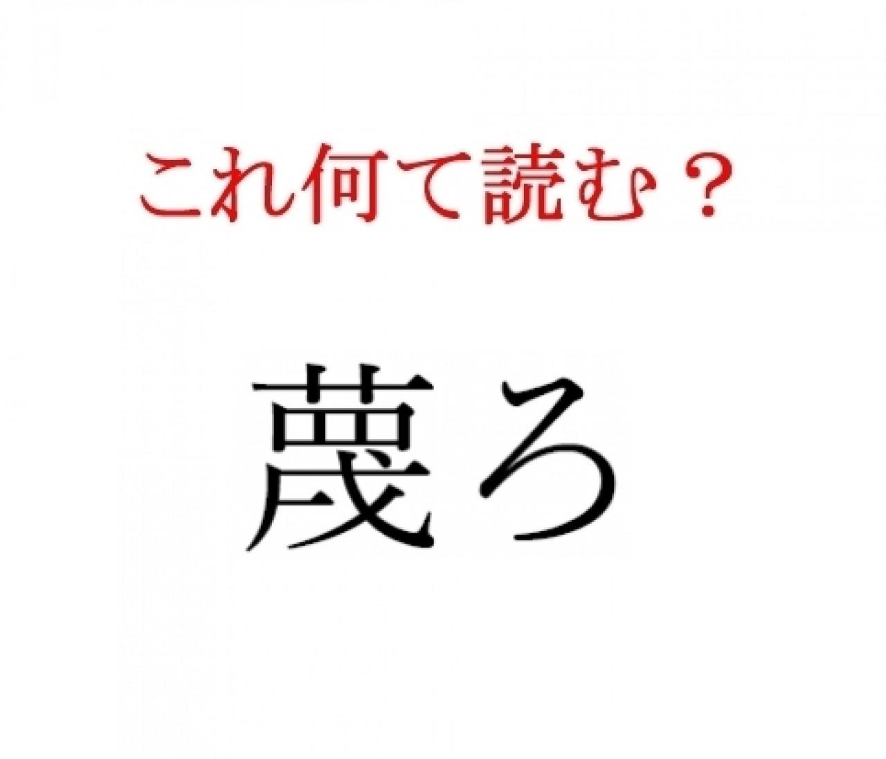 「蔑ろ」:この漢字、自信を持って読めますか?【働く大人の漢字クイズvol.6】