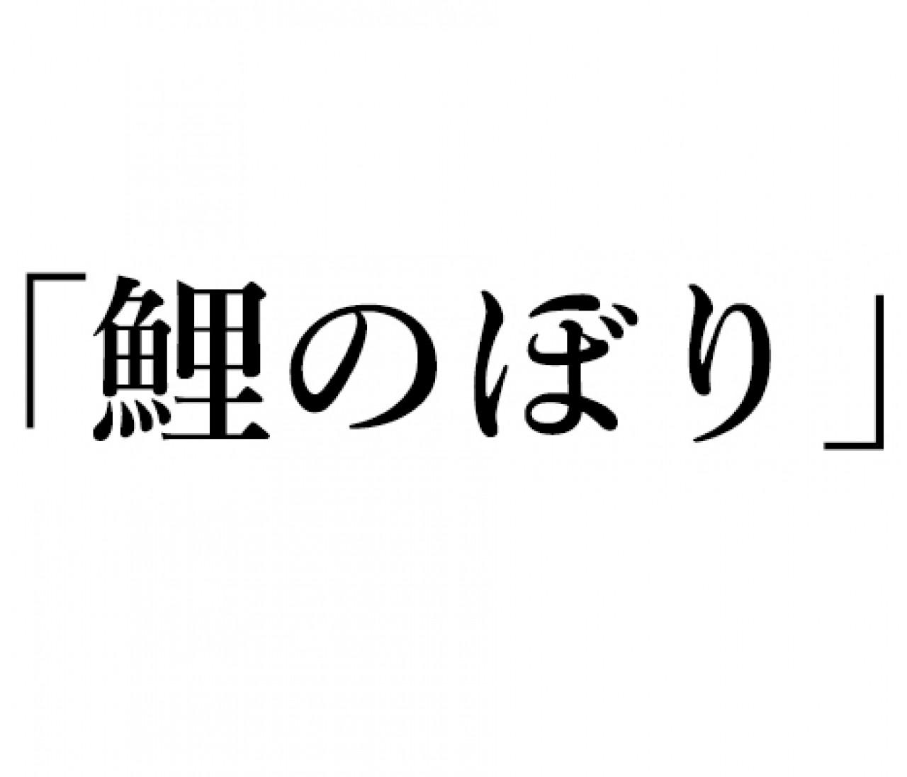 【英語クイズ】「鯉のぼり」は英語でなんて言う?