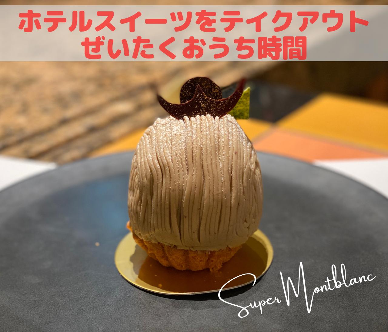 【テイクアウトOK】スーパーモンブランで最高級おうち時間を♥