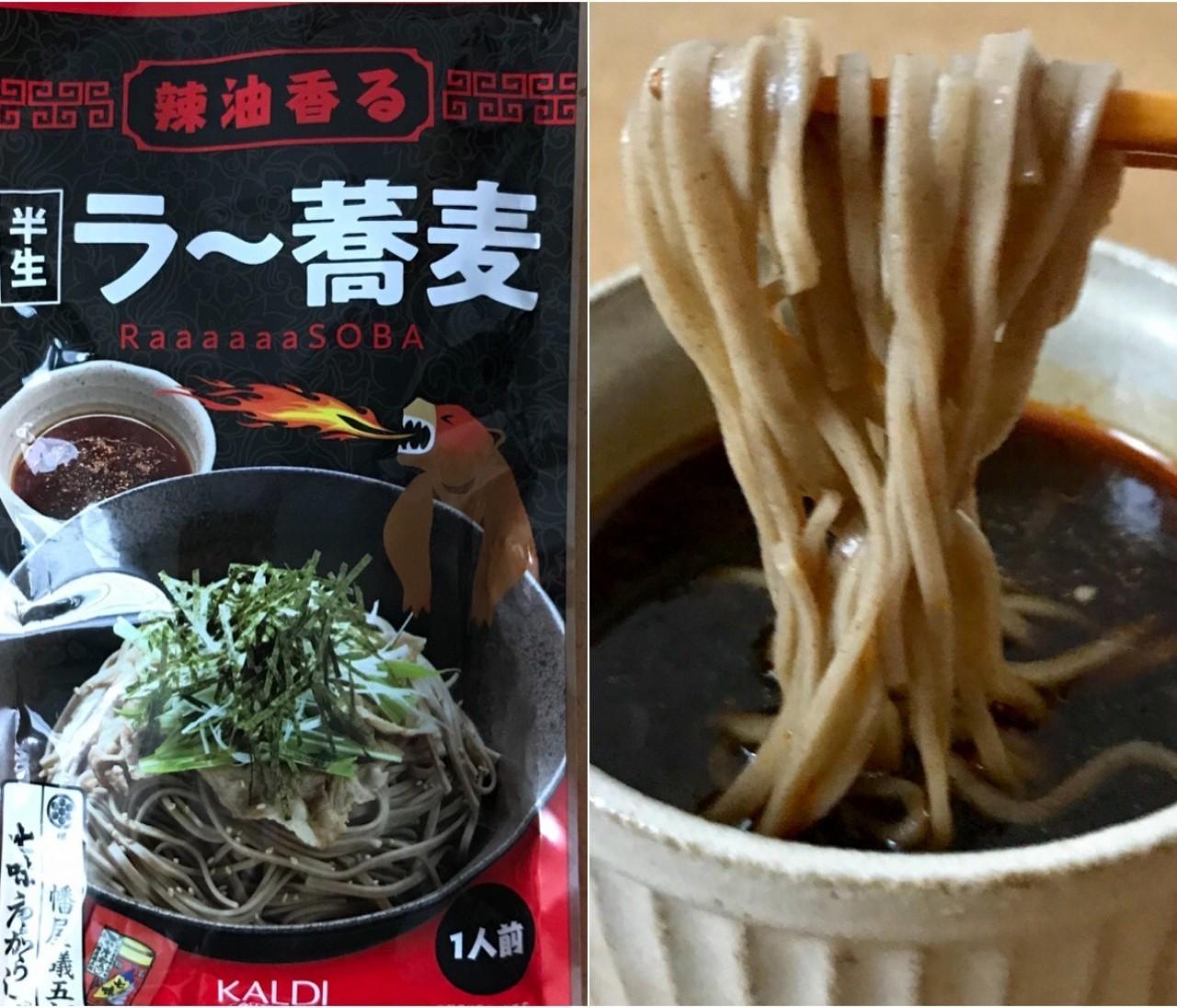 夏バテ対策時短ごはんにおすすめ【カルディ(KALDI)】辣油香る半生ラ〜蕎麦