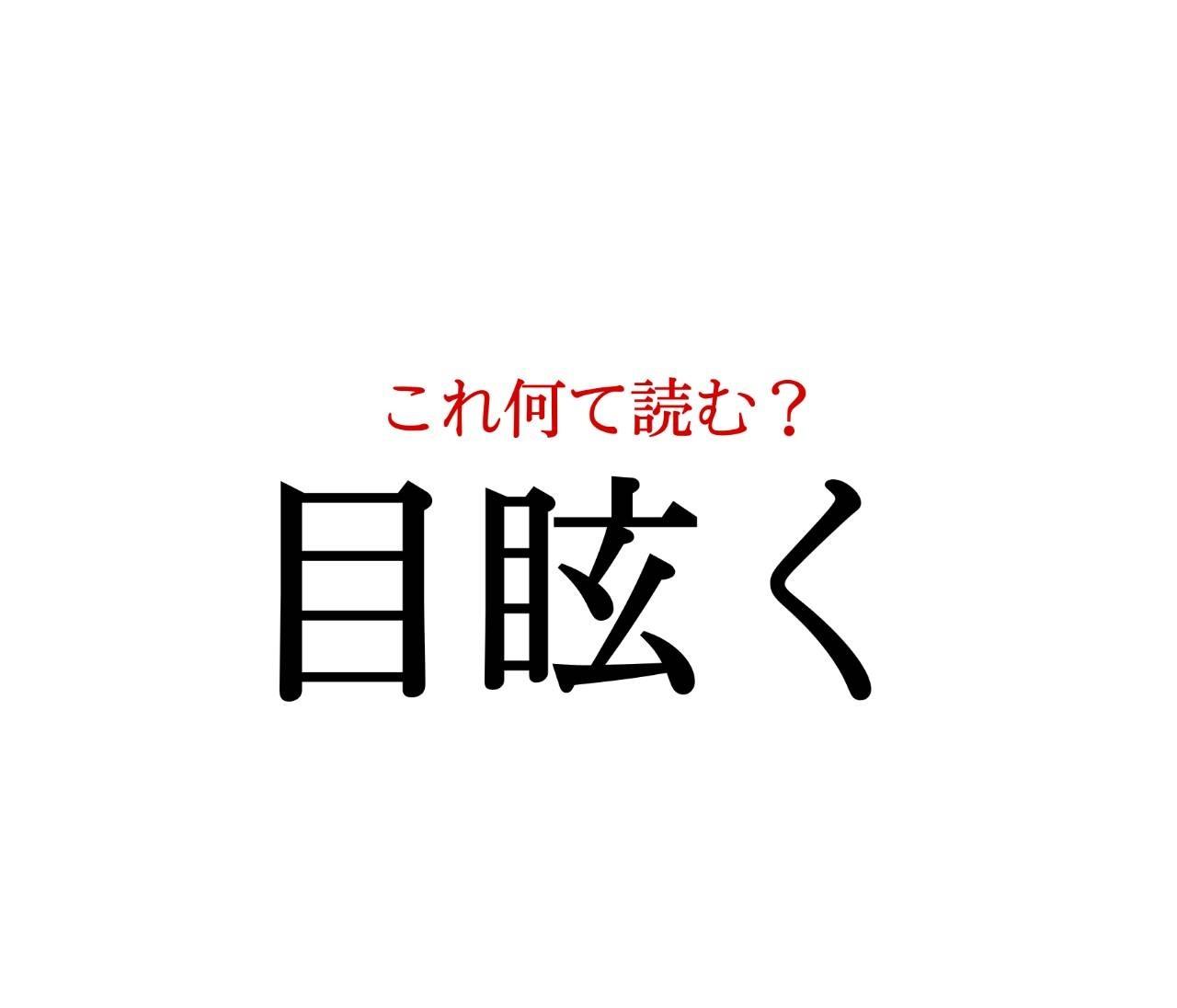 「目眩く」:この漢字、自信を持って読めますか?【働く大人の漢字クイズvol.233】