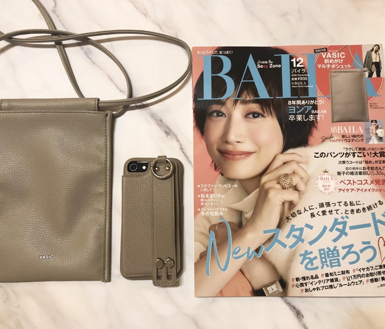 11/12発売【BAILA12月号】VASIC付録がすごい!