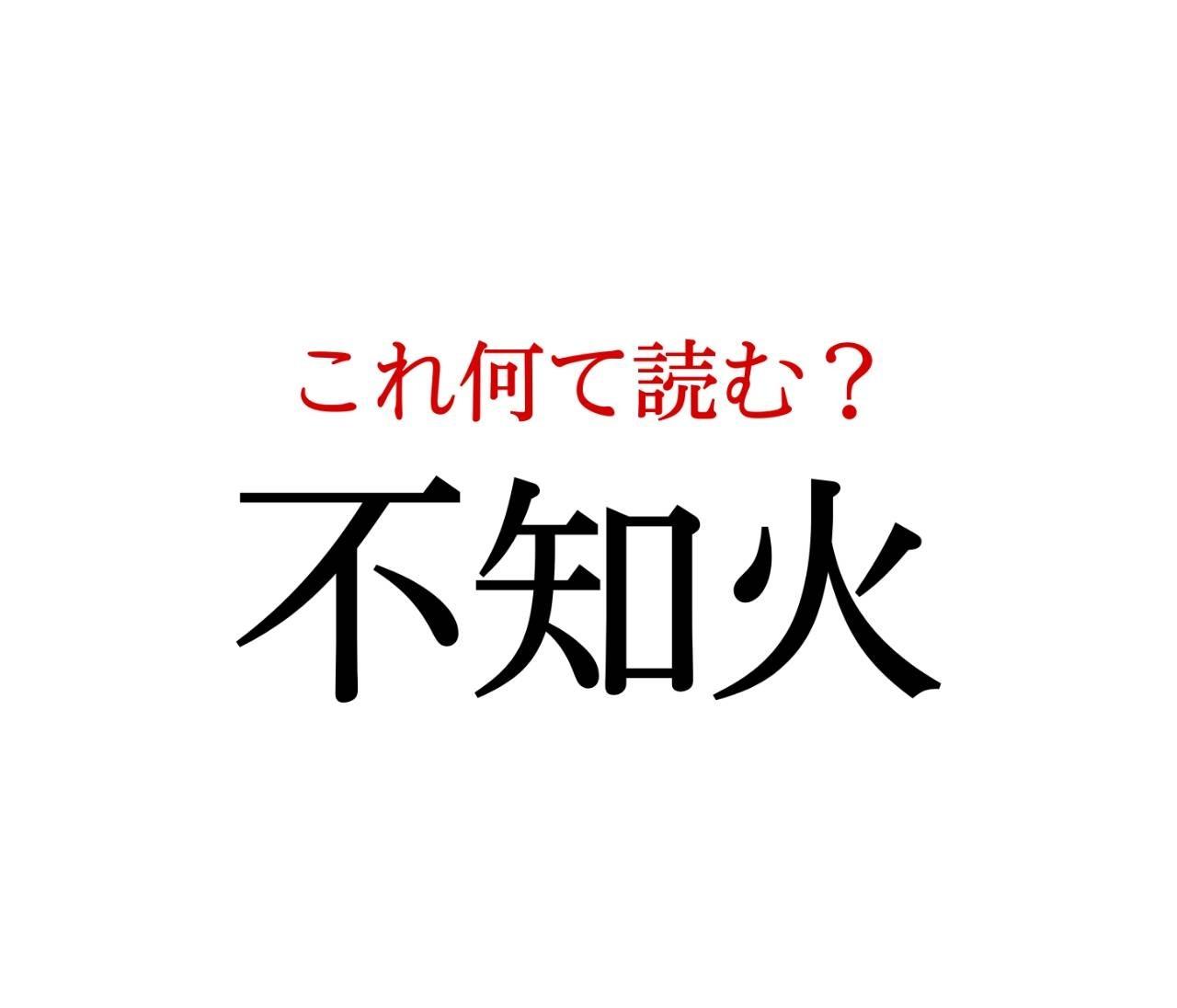 「不知火」:この漢字、自信を持って読めますか?【働く大人の漢字クイズvol.39】