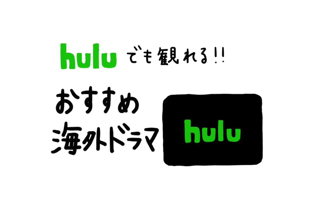 【ハマるおすすめ海外ドラマ 】Huluでも観れる完結済み作品 コメディ・サスペンス・刑事ものなど