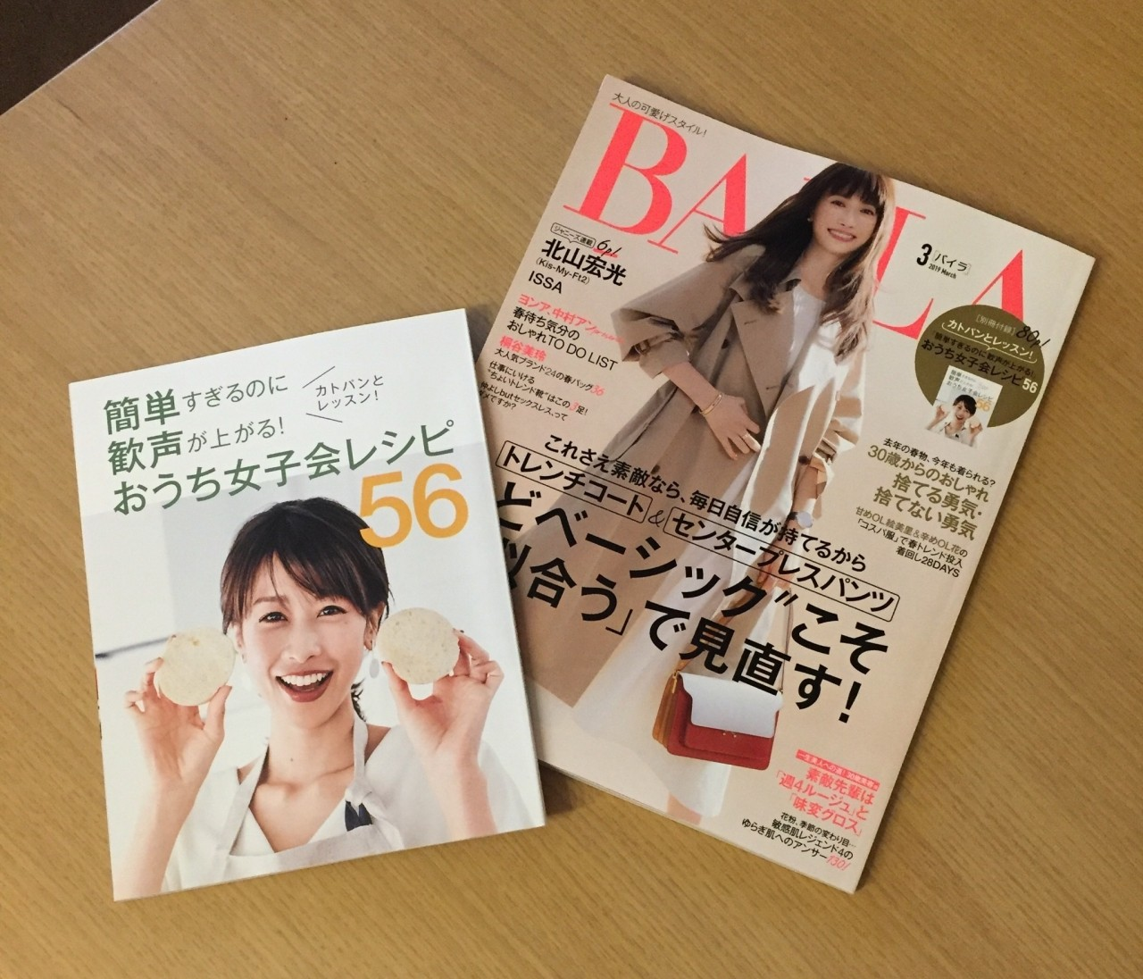 BAILA3月号の見どころをレポート!