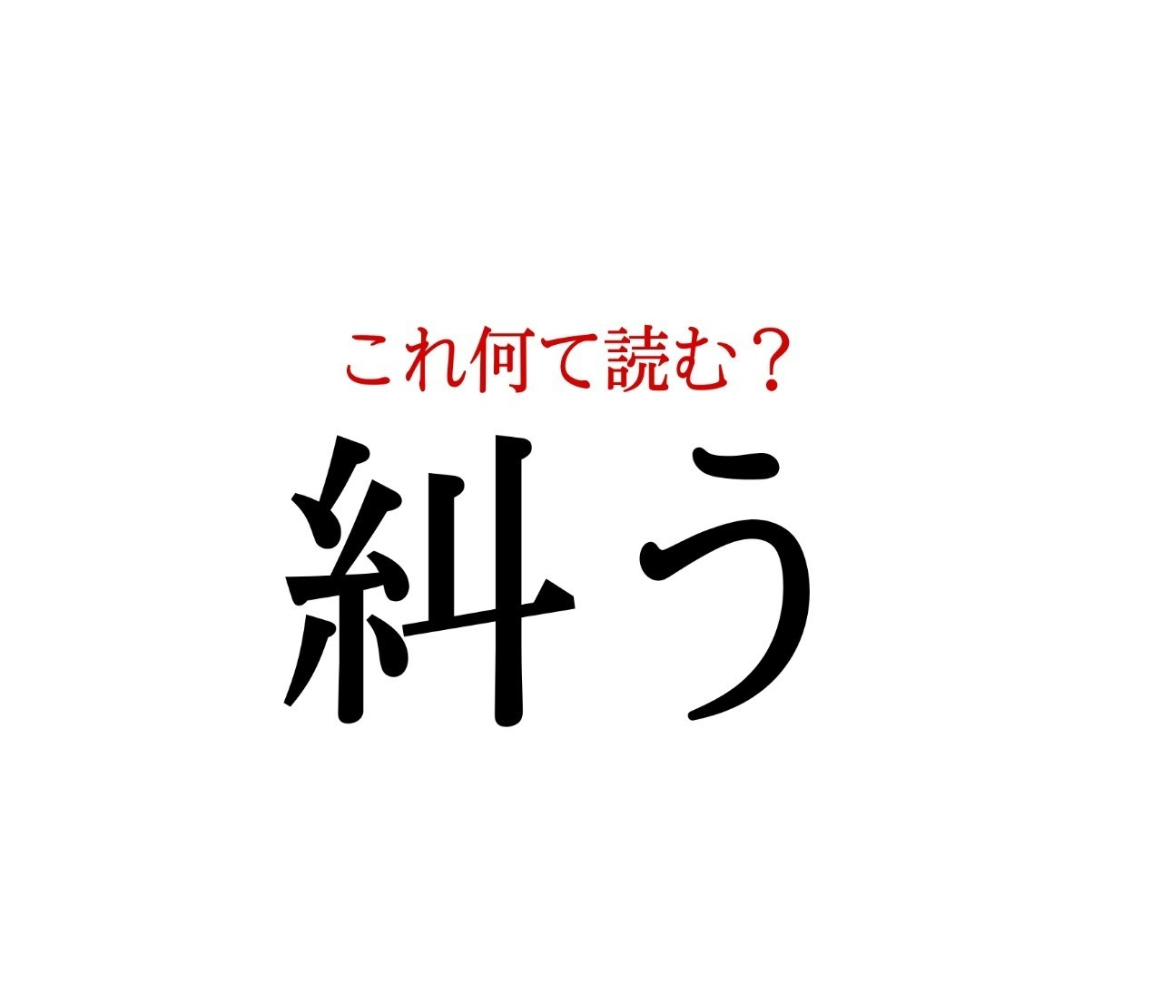「糾う」:この漢字、自信を持って読めますか?【働く大人の漢字クイズvol.259】