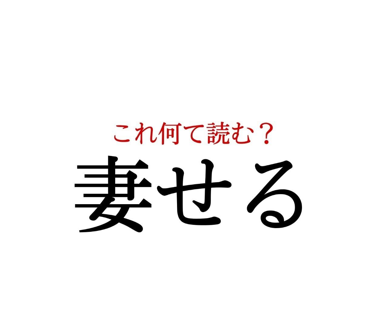 「妻せる」:この漢字、自信を持って読めますか?【働く大人の漢字クイズvol.251】