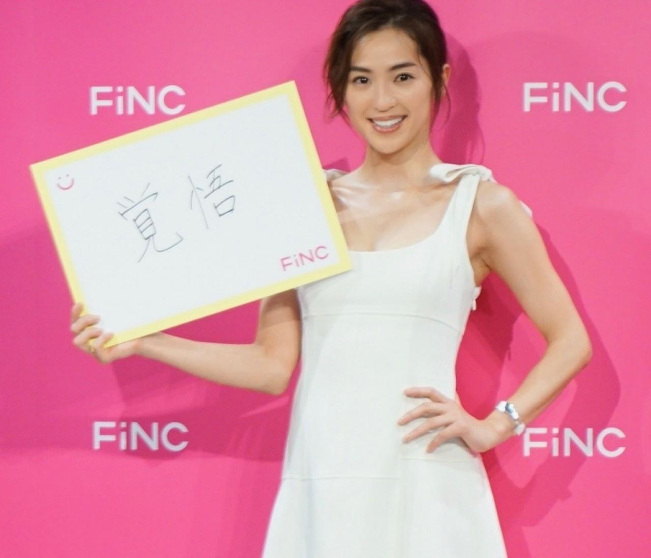 中村アンがアンバサダー就任! AIヘルスケアアプリ【FiNC】で楽しくダイエット