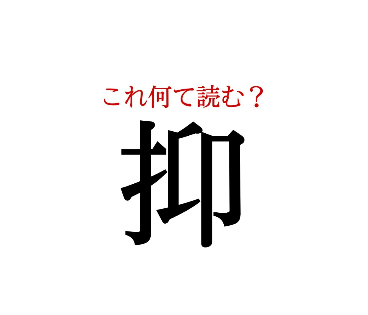 「抑」:この漢字、自信を持って読めますか?【働く大人の漢字クイズvol.94】