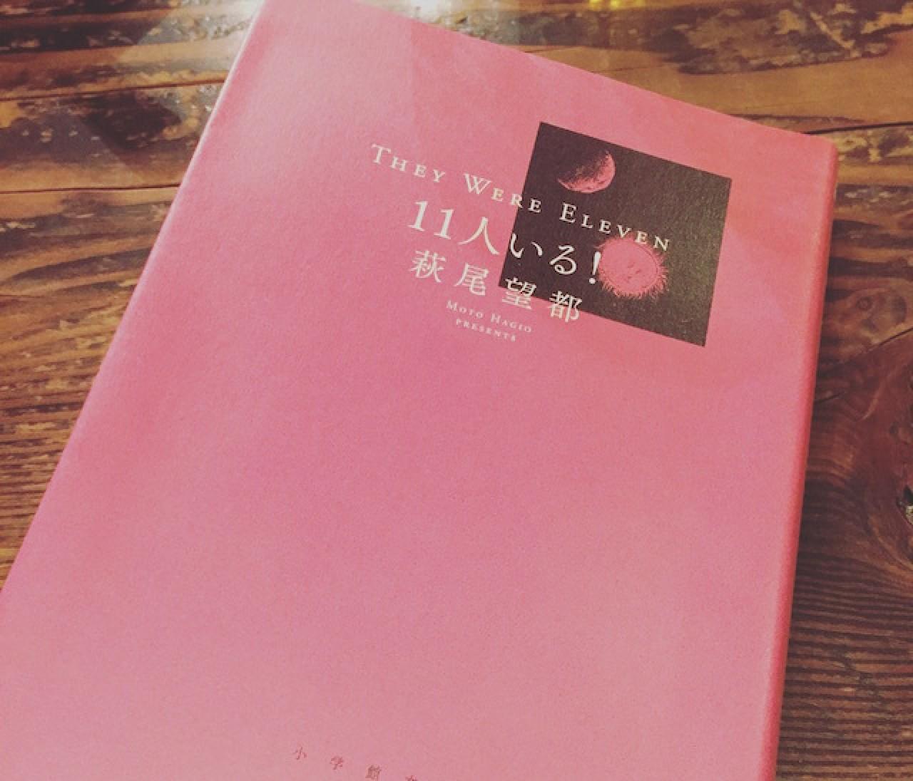 萩尾望都さんの『11人いる!』で秋のSF始めました【偏愛的読書案内/タイトルに惹かれて】