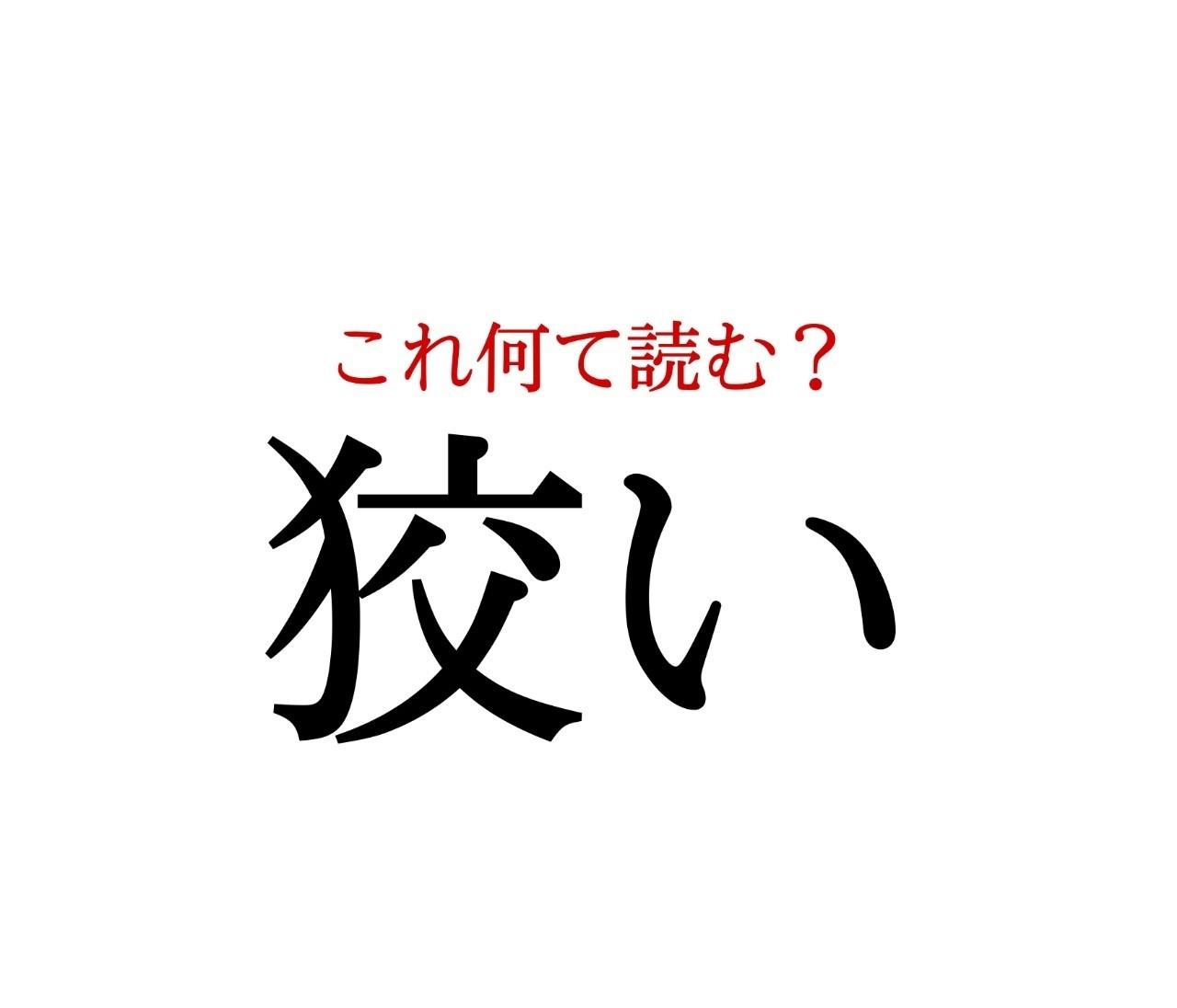 「狡い」:この漢字、自信を持って読めますか?【働く大人の漢字クイズvol.260】