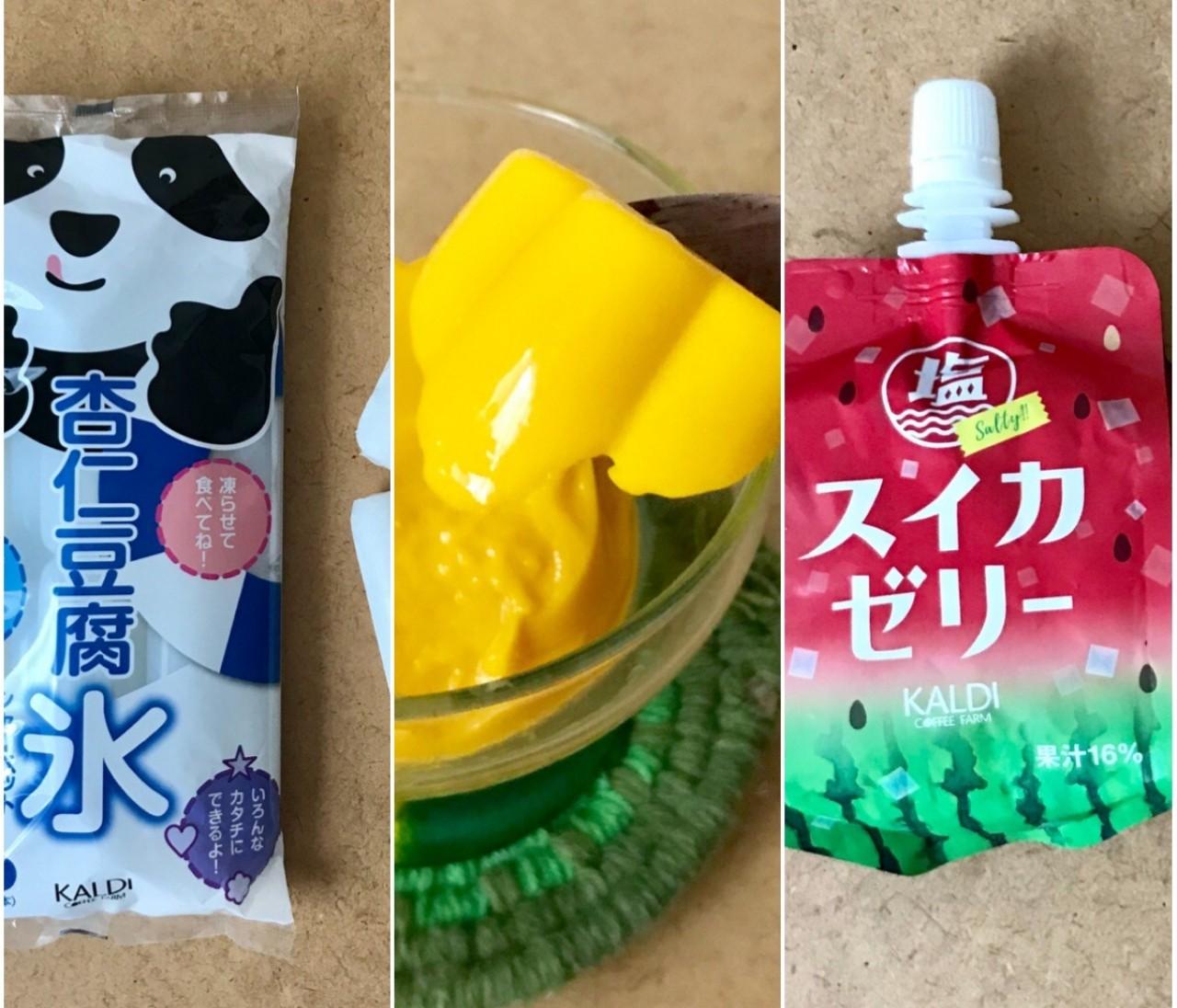 冷やしておいしい♡【カルディ(KALDI)】夏の絶品アイスとプリンとゼリードリンク
