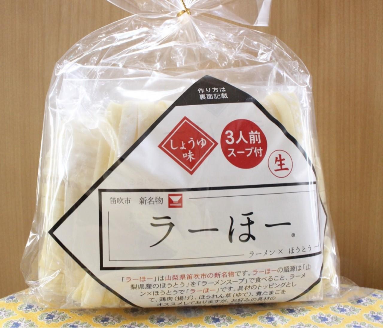 """【ご当地グルメ&手土産】山梨の新名物""""ラーほー""""食べてみた!"""