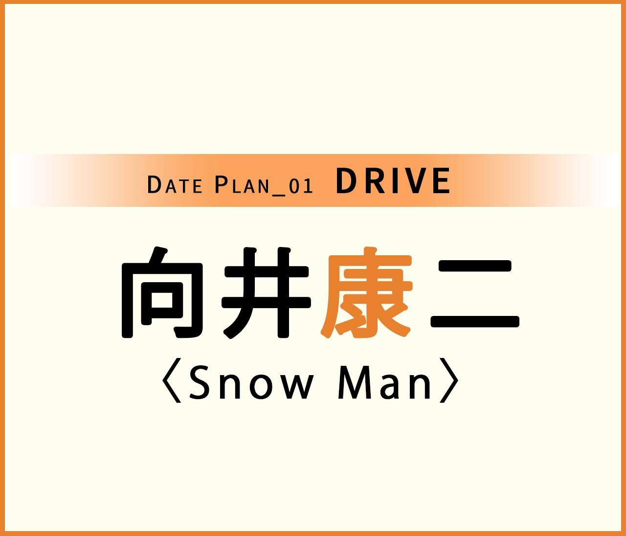 【Snow Man 向井康二くん】ドライブデートでしたいことって?