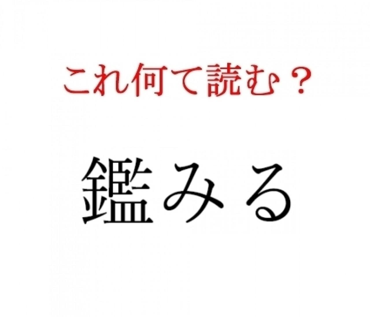 「鑑みる」:この漢字、自信を持って読めますか?【働く大人の漢字クイズvol.25】