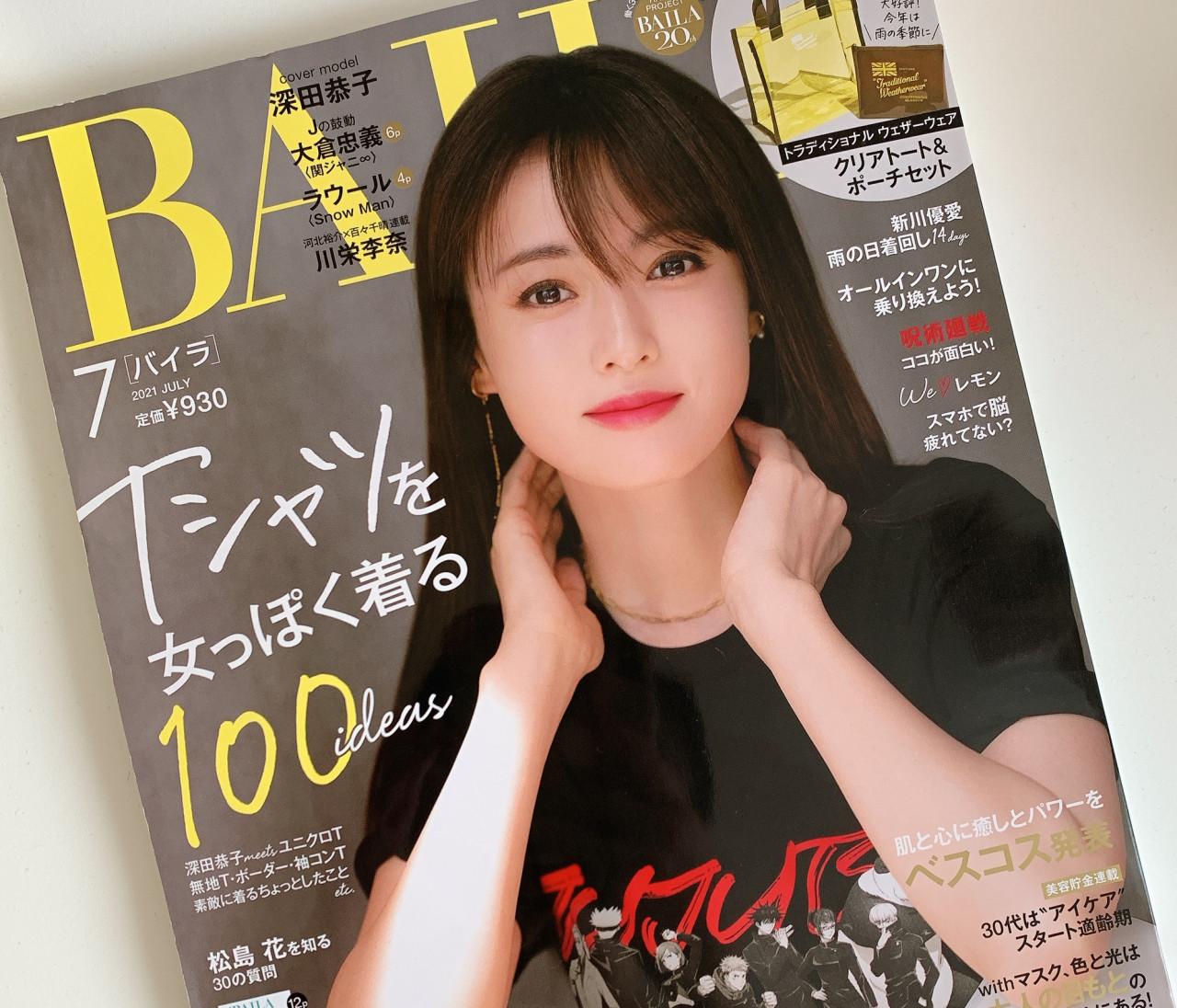 BAILA7月号発売中!付録はクリアトート&ポーチセット
