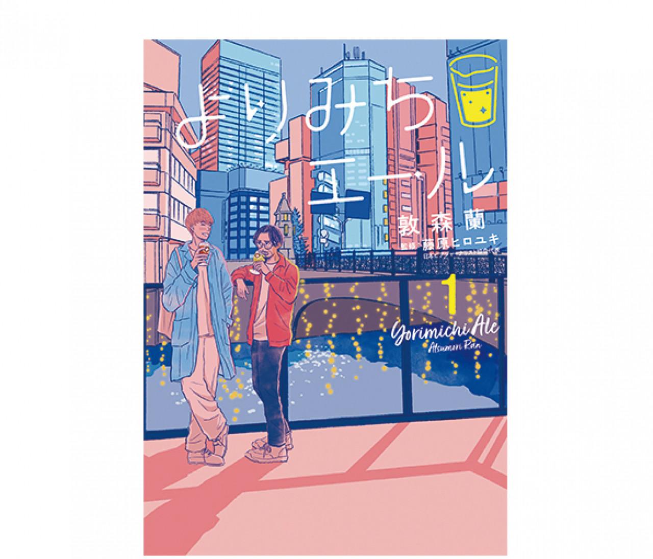 イケメン&枯れオジのビア活漫画『よりみちエール』をレビュー【30代女子のおすすめコミック】