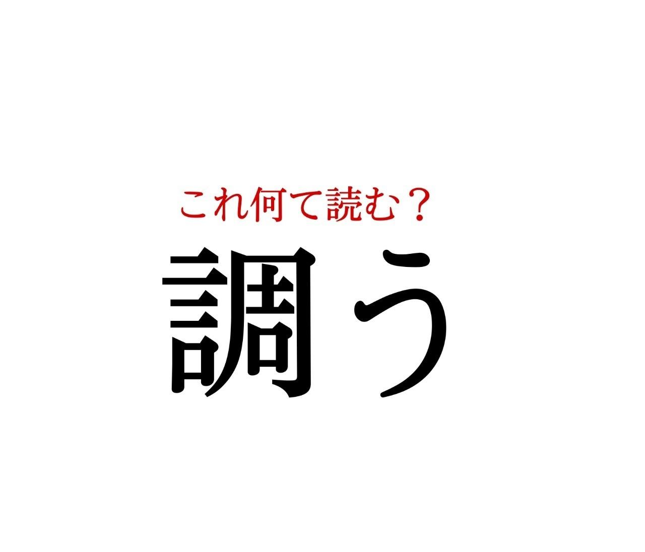 「調う」:この漢字、自信を持って読めますか?【働く大人の漢字クイズvol.265】