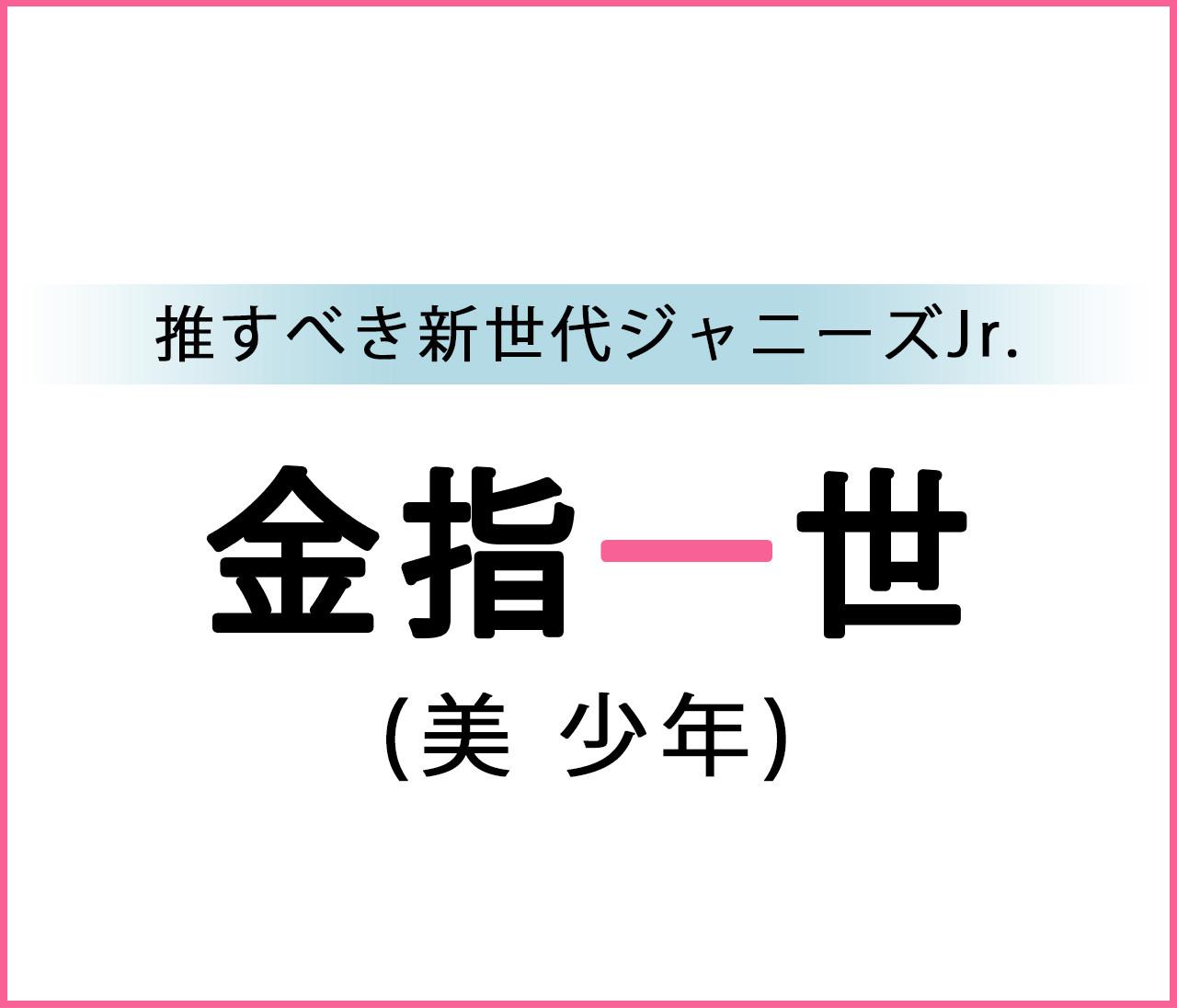 #美少年 #金指一世 BAILA初登場スペシャルインタビュー!【新世代ジャニーズJr.】