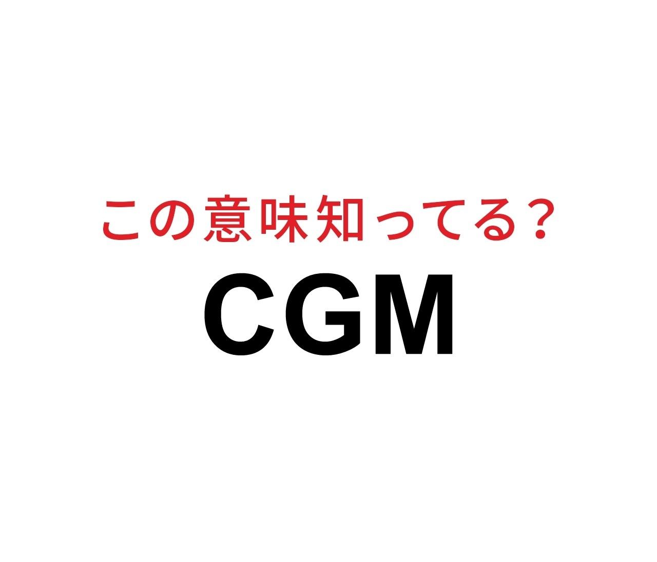 【3秒時事問題クイズ#5】「CGM」ってなんのこと?