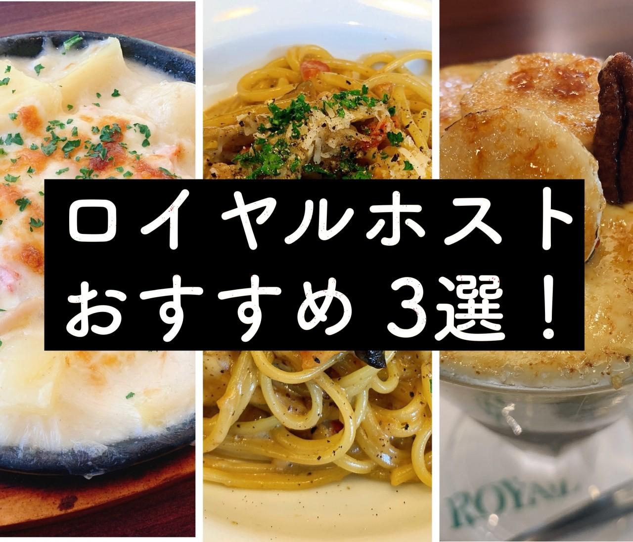 【ロイホ好きが贈る】おすすめグランドメニュー3選!