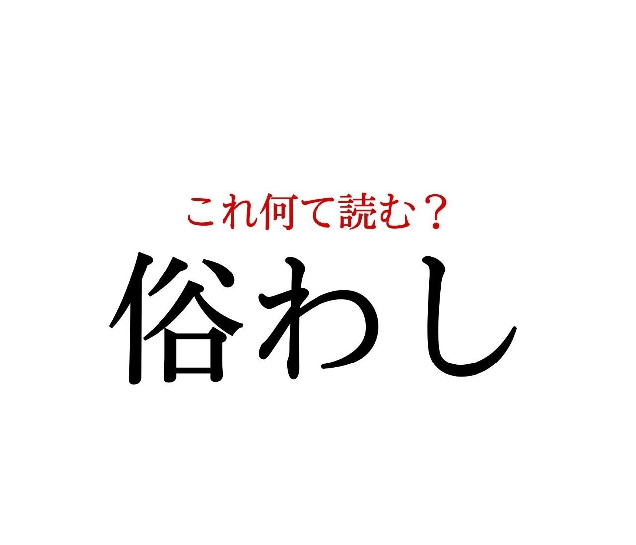 「俗わし」:この漢字、自信を持って読めますか?【働く大人の漢字クイズvol.247】